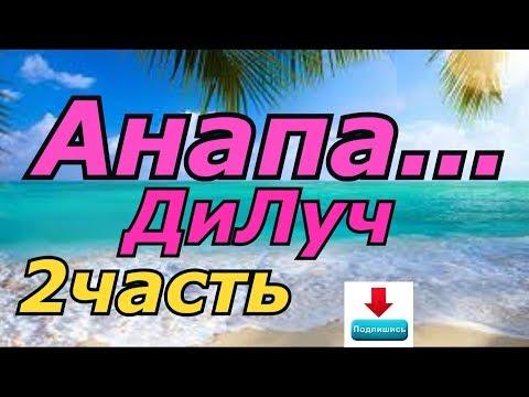 Отдых в санатории ДиЛуч Анапа 2часть))