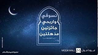 رمضان 2019 مع مودا مول