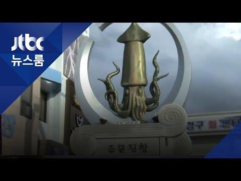 [르포] 어획량 급감 '직격탄'…'오징어 없는' 오징어 축제