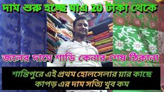 মাত্র 20 টাকায় শান্তিপুরের তাঁতের শাড়ি।  Shantipur tant saree wholesale price ..
