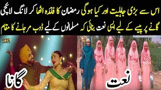Laung Laichi Naat Version Upload In This Ramzan | Laung Laichi Uploading As Naat Version