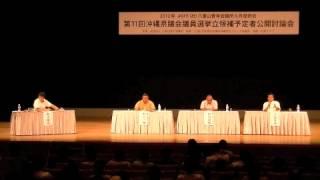 2012沖縄県議会議員候補予定者 公開討論会 (石垣市選挙区)