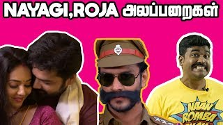 New name for First night in Nayagi Serial | Tamil serials | Troll | Kichdy