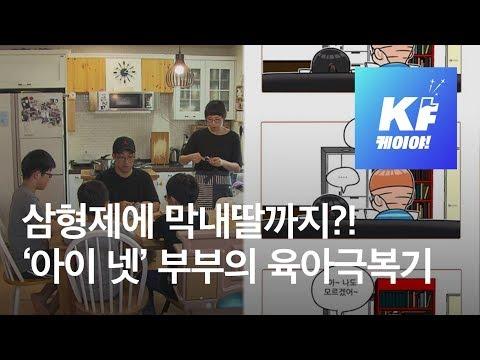 [그리다] ① 엄빠들의 공감 이야기 '패밀리 사이즈' 이 부부의 육아극복기 / KBS뉴스(News)