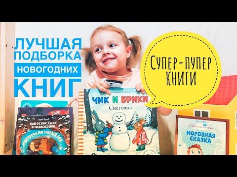 Новогодние книги |Идеи подарка под Ёлку 🎄