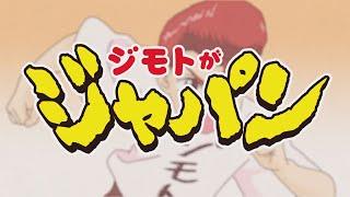 アニメ「ジモトがジャパン」PV【2019年4月8日(月)放送スタート!】 thumbnail