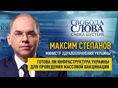 Shuster online: «У нас ограниченное количество холодильных установок», – Максим Степанов о готовности инфраструктуры