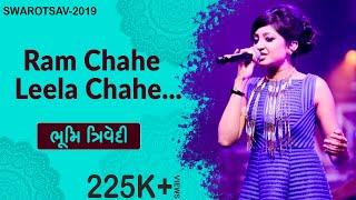 Ram Chahe lila l Hit Songs | Live | Bhoomi Trivedi | Swarotsav 2019 | Ahmedabad