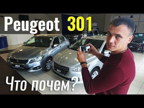 Peugeot 301 1 покоління (рестайлінг) Седан
