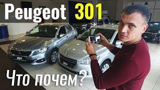 Peugeot 301 2018 // InfoCar