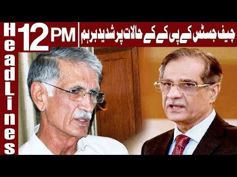 CJP Punches Holes in KP's 'Good Governance' - Headlines 12 PM - 20 April 2018 - Express News
