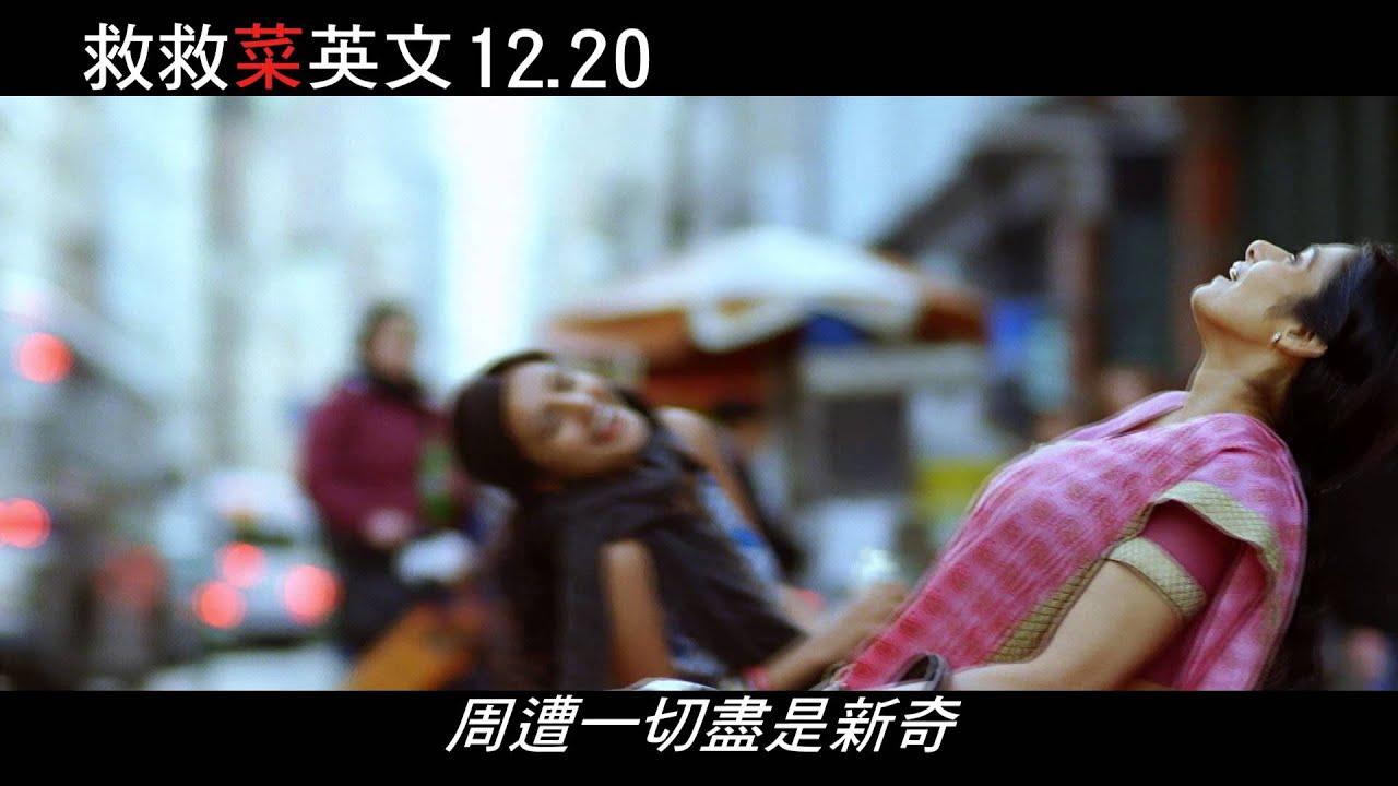 電影救救菜英文★最新預告12/20上映 - YouTube