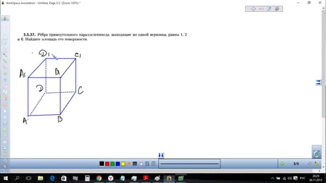 Как сделать прямоугольный параллелепипед видео фото 272