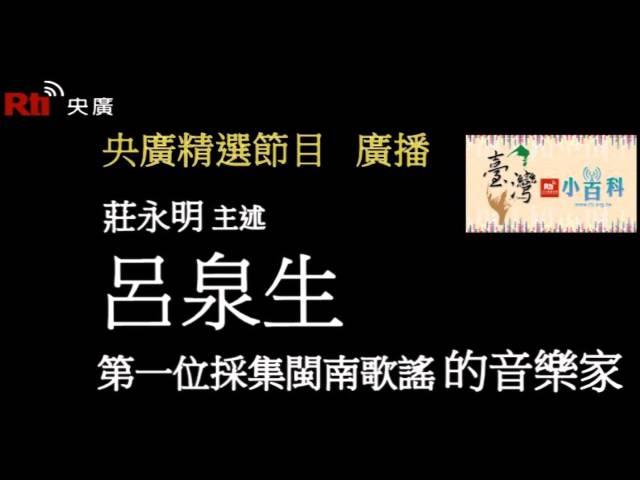 【央廣】臺灣小百科《第一位採集閩南歌謠的音樂家-呂泉生》〈廣播)