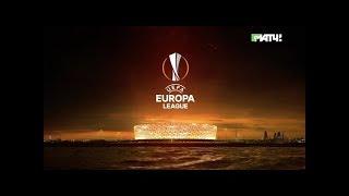 Лига Европы. Обзор матчей 1/8 финала от 14.03.2019