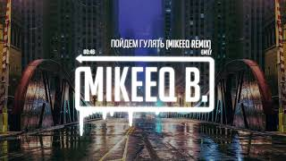 Download EM!LY - Пойдем гулять (MikeeQ Remix) Mp3 and Videos