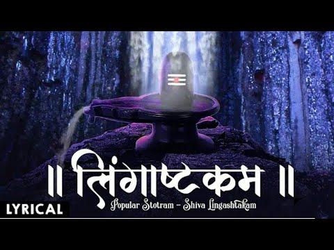 Lingashtakam - Lord Shiva Songs | Brahma Murari Surarchita Lingam | Hindi Devotional Songs