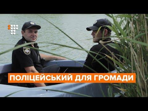 Я — поліцейський офіцер громади: як реформа замінила дільничних на селі