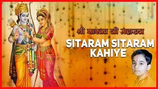 Sita Ram Sita Ram Kahiye || Shashwat Ji Maharaj || Popular Ram Bhajan 2016