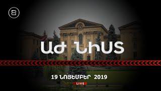 Ազգային Ժողովի նիստ 19/11/2019