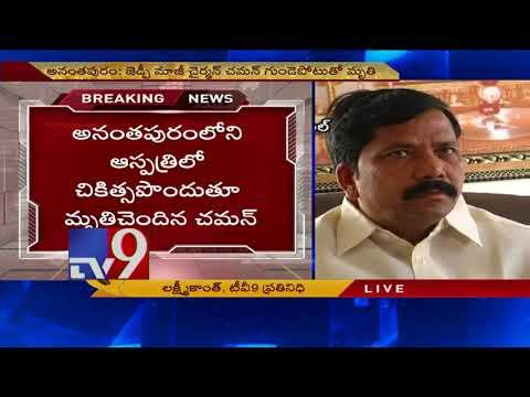 Paritala Ravi's right hand man Chaman dies - TV9
