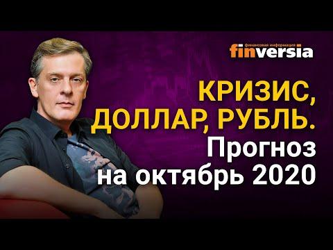 Кризис, доллар, рубль. Прогноз на октябрь 2020