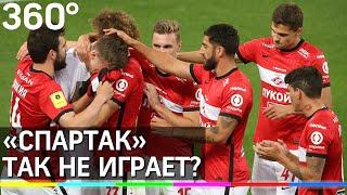 Спартак покидает чемпионат России после скандала с Сочи