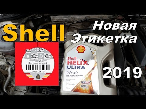 Shell  Новая Этикетка и защита. ( 2019 ) Как купить оригинальное масло?