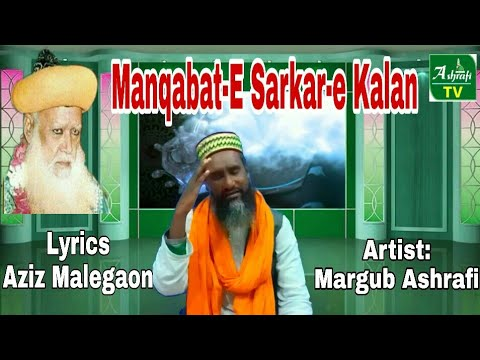 Aap Hai Noor Ke Darya Mere Sarkar-e Kalan by Gulam Muhiuddin Margub Ashrafi