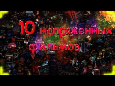 10 напряженных фильмов, которые стоит посмотреть!!!
