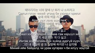 Leessang 리쌍 - You're the Answer to a Guy like Me  나란 놈은 답은 너다 (MGL/Lyrics/가사)