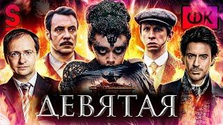 ТРЕШ ОБЗОР фильма ДЕВЯТАЯ (Главный позор Русского кино)