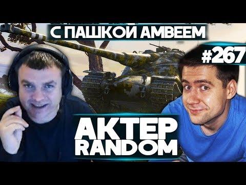 АКТЕР и АМВЕЙ921 | ЛУЧШИЕ МОМЕНТЫ!