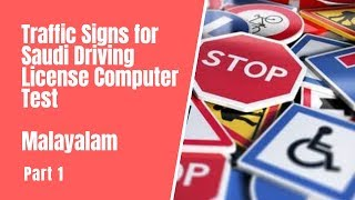 Traffic signals for driving test in KSA | Part 1 | Computer test | Malayalam tutorial