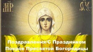 Поздравления/С Праздником Покров Пресвятой Богородицы