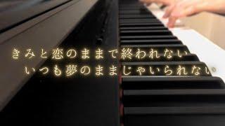 倉木麻衣「きみと恋のままで終われない いつも夢のままじゃいられない」Full ピアノ