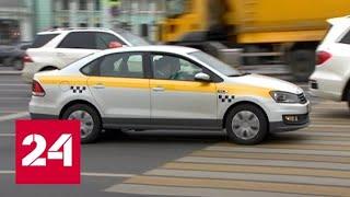 Смотреть видео Московские такси по-прежнему опасны для жизни и кошелька - Россия 24 онлайн