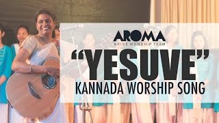 Kannada Christian Worship Song | Yesuve | Arise Worship Team