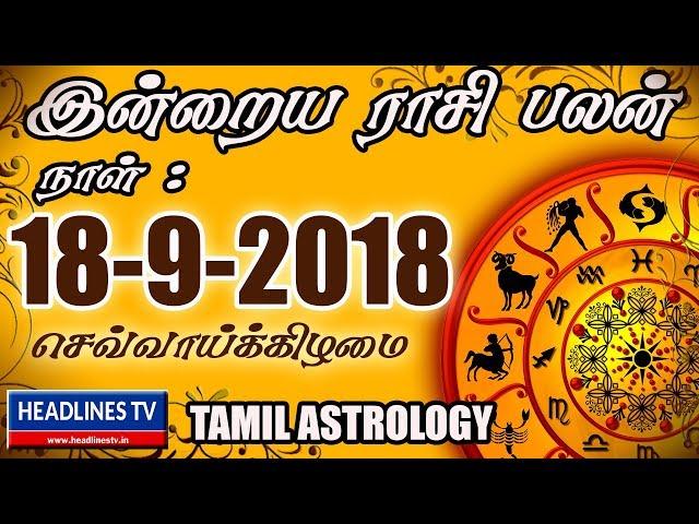 18-09-2018 இன்றைய ராசி பலன் | indraya rasi palan 18th September | இன்றைய ராசி பலன் 18-9-2018