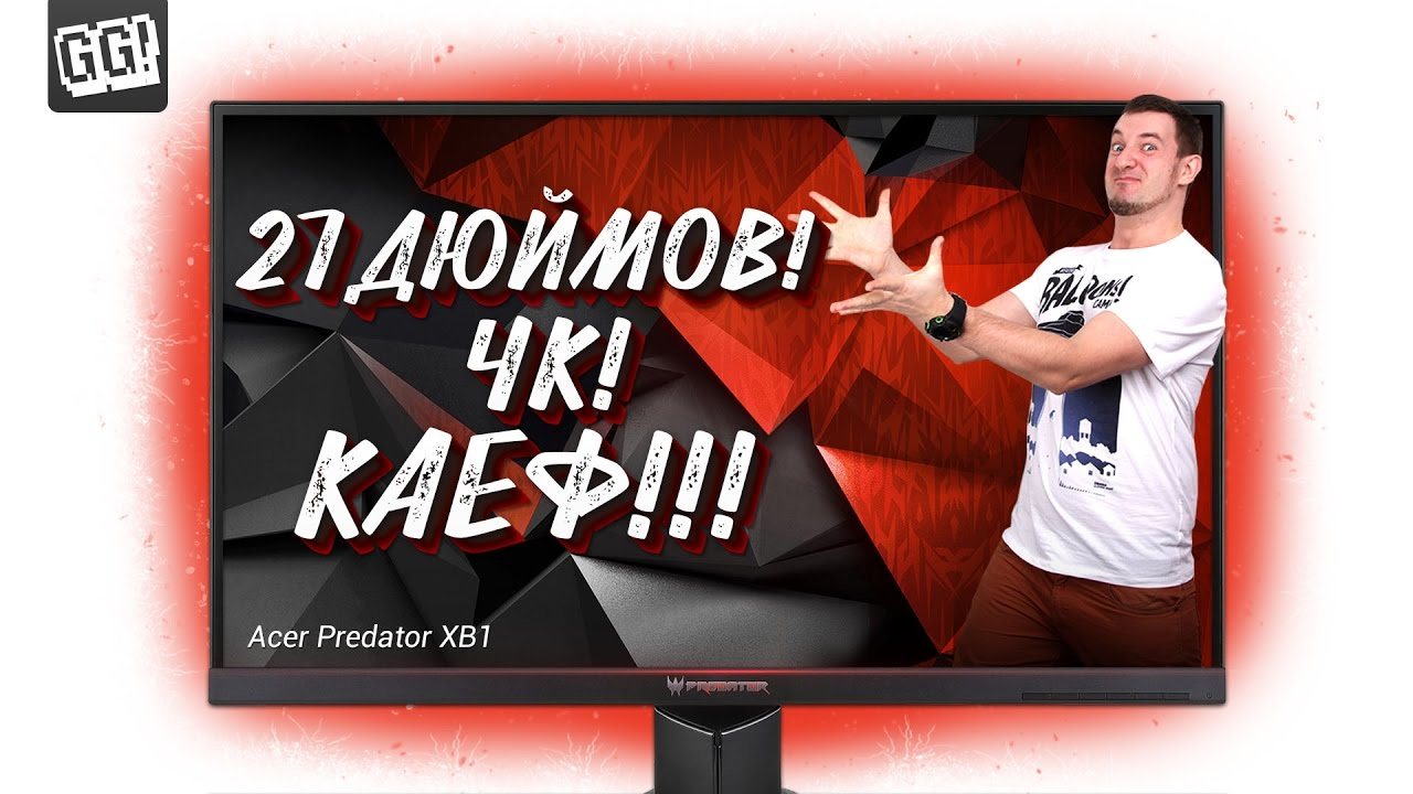 СКАЖИ РАМКАМ НЕТ! | Обзор Игрового Монитора ACER Predator XB1!
