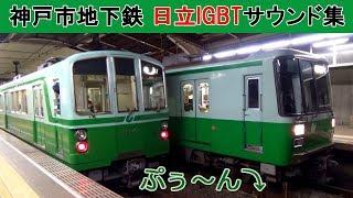 【イイ音♪】神戸市営地下鉄 日立IGBT-VVVFサウンド集