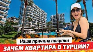 Зачем мы покупаем квартиру в Турции? Наш комплекс Crystal Garden в Алании (Оба)