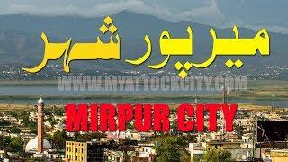 Mirpur City Histroy In Urdu   MirPur Azad Kashmir Urdu Documentary