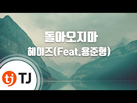 [TJ노래방] 돌아오지마 - 헤이즈(Feat.용준형)(Heize) / TJ Karaoke