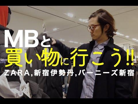 全身2万円以下!!ZARAで買うべきセットアップ!!【MBと買い物に行こう・新宿編】