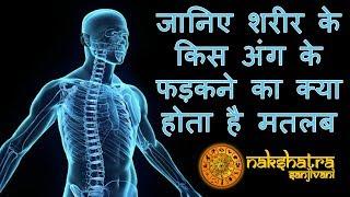 जानिए शरीर के किस अंग के फड़कने का क्या होता है मतलब | Sharir ke ang ke fadakne ka arth | In Hindi