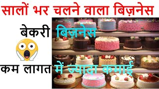 bakery business idea in Hindi  cake and pastry business   new business   small business /Satyamkirti