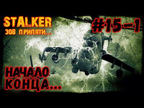 S.T.A.L.K.E.R.: Зов Припяти #15 - 1 Начало КОНЦА...