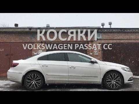 Минусы Volkswagen Passat CC