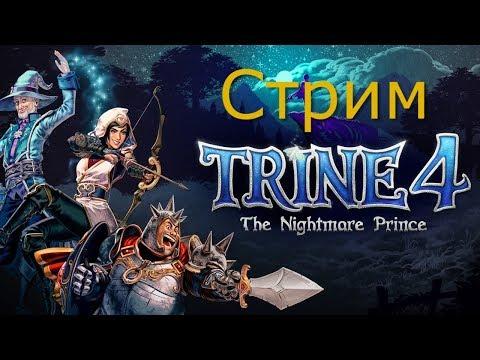 Возвращение в сказку - Trine 4 прохождение в коопе
